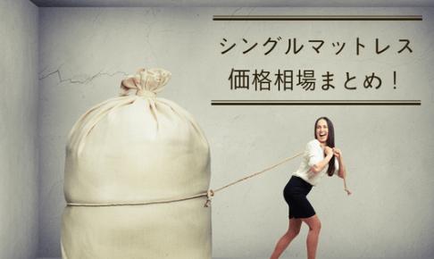 シングルマットレスの価格相場まとめ!【※送料はいくらぐらい?】