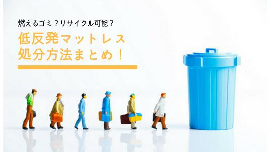 低反発マットレスの処分方法まとめ!※燃えるゴミ?リサイクル可能?