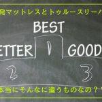 安い低反発マットレスとトゥルースリーパーの違いは?※本当に良いの?