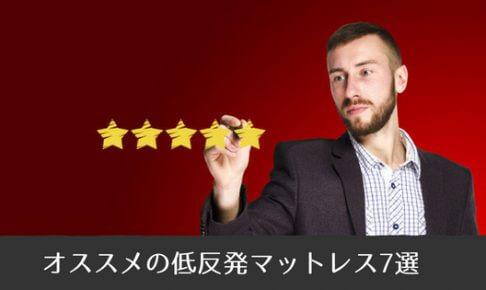 おすすめの低反発マットレスブランド7選!【※2018年保存版】