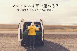 シングルマットレスは車で運べる?※引っ越しには折り畳みが便利?