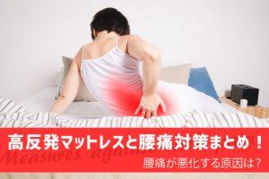 高反発マットレスと腰痛対策まとめ!【※腰痛が悪化する原因は?】