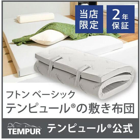 TEMPUR テンピュール 『フトンベーシック』