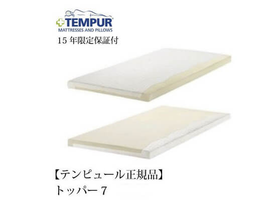 TEMPUL(テンピュール) トッパー7 15年保証付