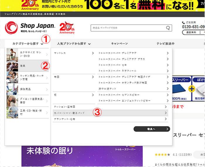ショップジャパンでのカバー購入方法
