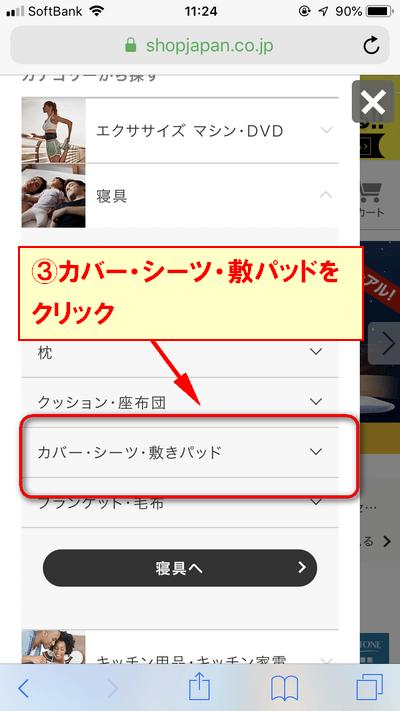 ショップジャパンでのスマホからのトゥルースリーパーカバーの購入方法③