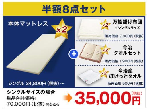 ショップジャパン公式サイトの半額セールの内容