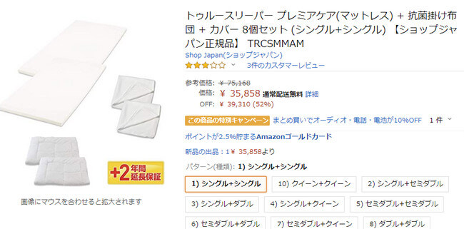 Amazonのトゥルースリーパー半額セットの価格と内容