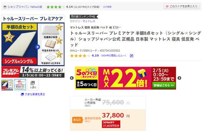 ヤフーショッピングのトゥルースリーパー半額セットの価格と内容