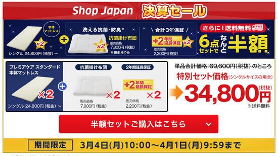 ショップジャパン楽天市場店の半額キャンペーンの内容