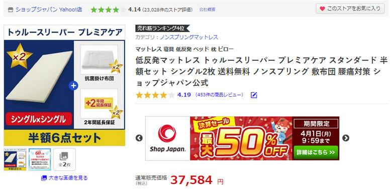 3月のショップジャパンヤフーショッピング店の半額キャンペーンの内容と価格