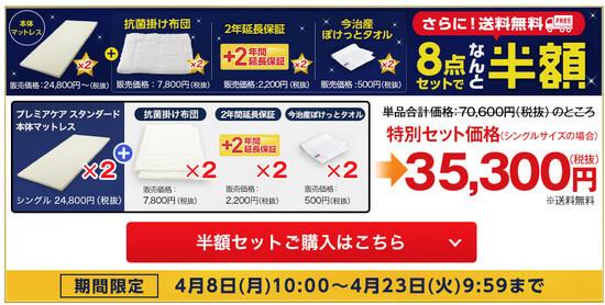 ショップジャパン楽天市場店の4月8日からの半額キャンペーンの内容