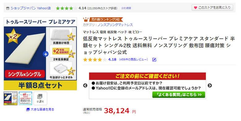 4月のショップジャパンヤフーショッピング店の半額キャンペーンの内容と価格