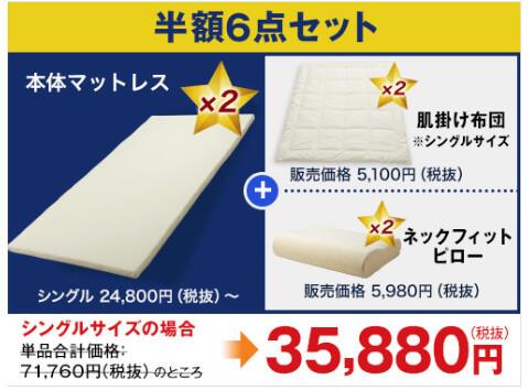 ショップジャパン公式のトゥルースリーパー半額セールの6月17日現在のキャンペーン内容