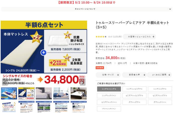 ショップジャパンのトゥルースリーパー半額セール、9月30日までの内容と値段
