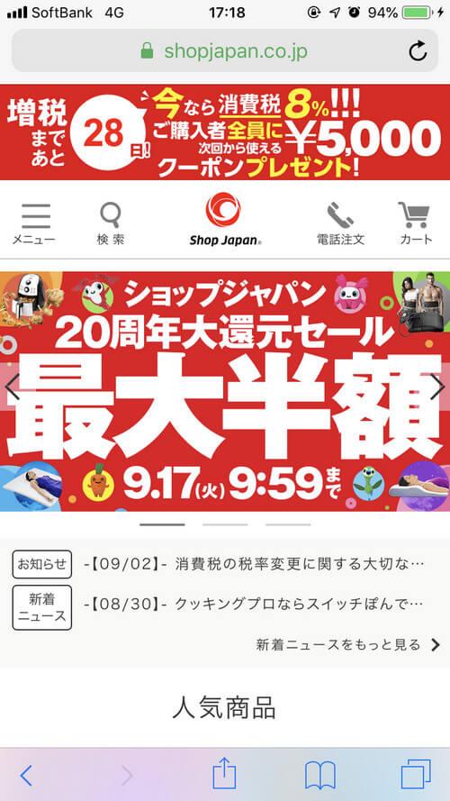 ショップジャパンの最大半額セールのアクセス方法