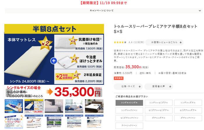 ショップジャパンのトゥルースリーパー半額セール、11月19日までの内容と値段