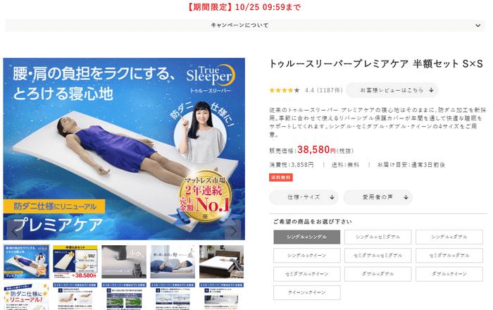 ショップジャパンのトゥルースリーパー半額セール、10月30日までの内容と値段