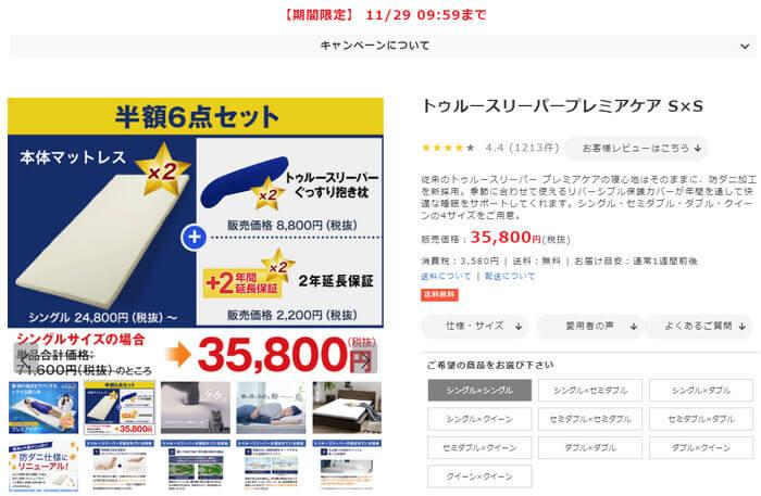 ショップジャパンのトゥルースリーパー半額セール、11月29日までの内容と値段