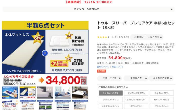 ショップジャパンのトゥルスリーパー半額セール12月26日までのセール内容と価格