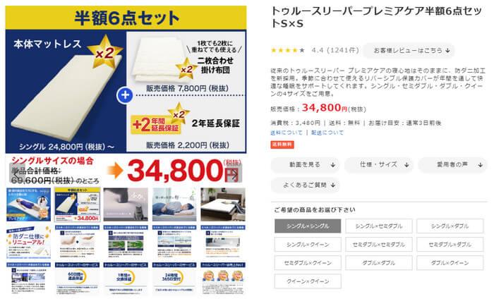 ショップジャパンのトゥルスリーパー半額セール2020年(令和2年)1月7日までのセール内容と価格