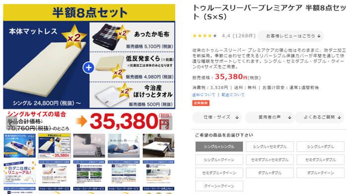 ショップジャパンのトゥルースリーパー半額キャンペーンセール令和2年2月17日までの内容と価格