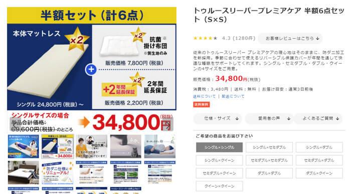 ショップジャパンのトゥルースリーパー半額キャンペーンセール令和2年2月27日までの内容と価格