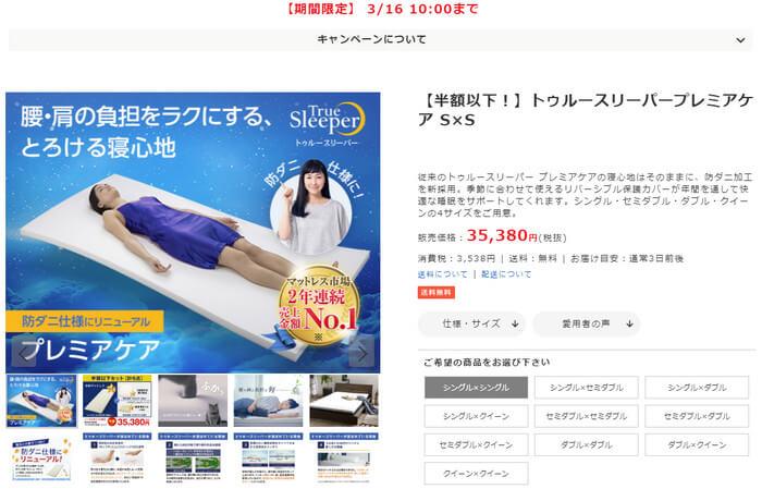 ショップジャパンのトゥルースリーパー半額キャンペーンセール令和2年3月16日までの内容と価格