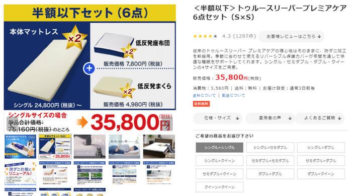 ショップジャパンのトゥルースリーパー半額キャンペーンセール令和2年4月15日までの内容と価格