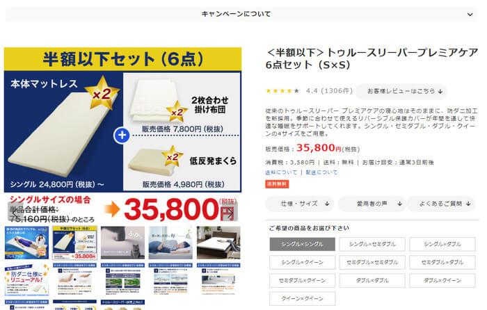 ショップジャパンのトゥルースリーパー半額キャンペーンセール令和2年4月27日までの内容と価格