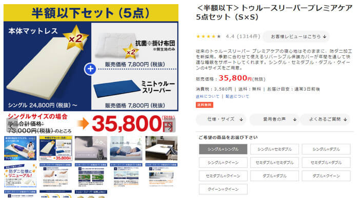 ショップジャパンのトゥルースリーパー半額キャンペーンセール令和2年5月15日までの内容と価格