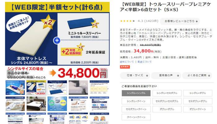 ショップジャパンのトゥルースリーパー半額キャンペーンセール令和3年1月25日までの内容と価格