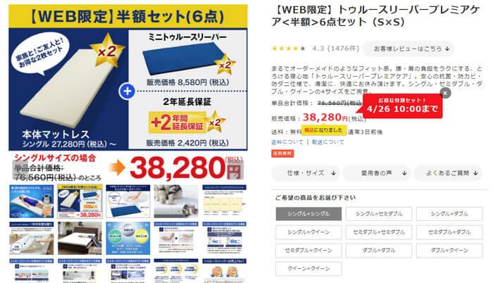 ショップジャパンのトゥルースリーパー半額キャンペーンセール令和3年4月26日までの内容と価格