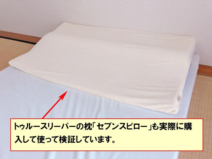 トゥルースリーパーの枕、「セブンスピロー」の使い方