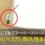 【購入して検証】トゥルースリーパーの寿命とへたり、耐久性まとめ!