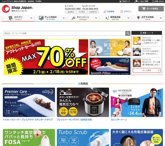 ショップジャパン公式通販サイト