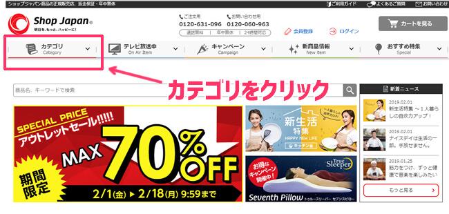 ショップジャパン公式通販サイトでトゥルースリーパーの口コミを確認する方法1