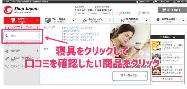 ショップジャパン公式通販サイトでトゥルースリーパーの口コミを確認する方法2