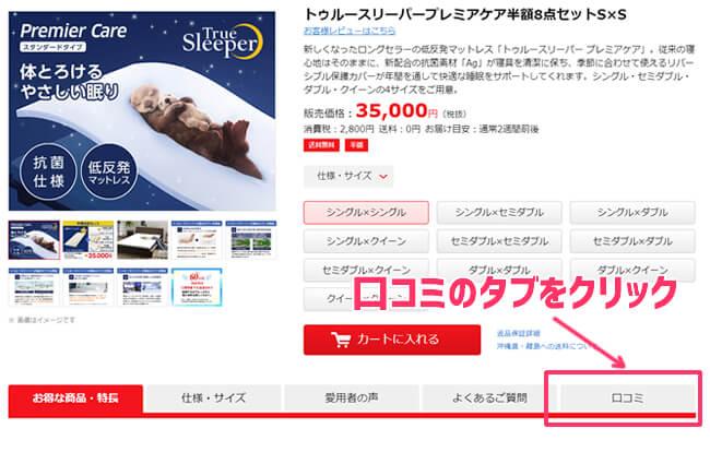 ショップジャパン公式通販サイトでトゥルースリーパーの口コミを確認する方法3
