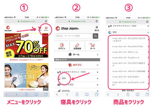 ショップジャパン公式通販サイトでトゥルースリーパーの口コミをスマホで確認する方法1