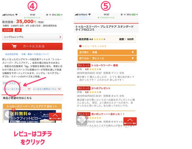 ショップジャパン公式通販サイトでトゥルースリーパーの口コミをスマホで確認する方法2