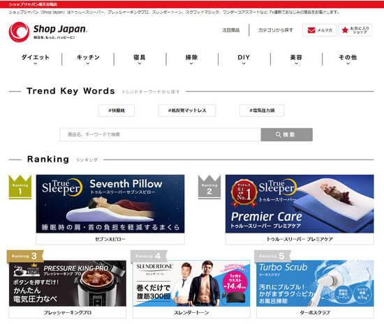 ショップジャパン楽天市場店の公式通販サイト