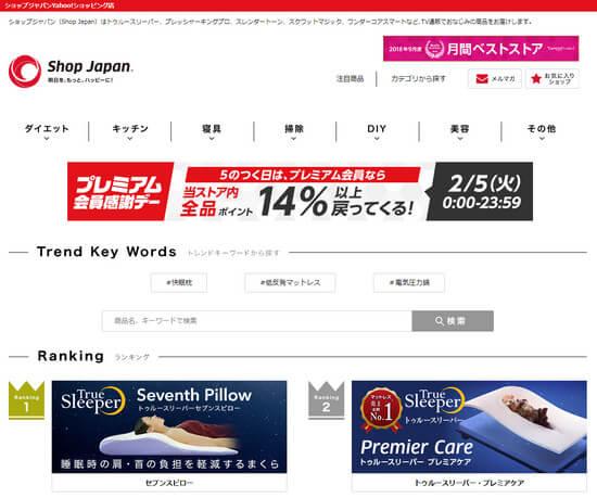 ショップジャパンヤフーショッピング店の通販サイトはこちら