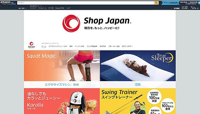 Amazonのショップジャパン公式通販サイトはこちら