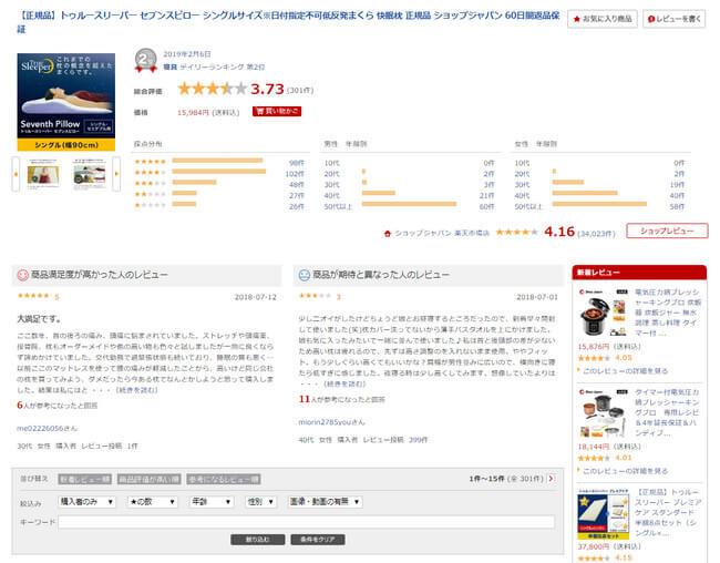 楽天市場のショップジャパン公式サイトでのセブンスピローの口コミと感想