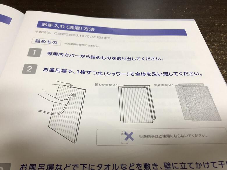 筆者が持ってる高反発マットレス「セロ」は洗濯が可能!