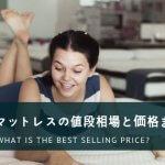 高反発マットレスの値段相場と価格まとめ!【※売れ筋や最安値は?】