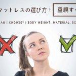 高反発マットレスの選び方!※体重、素材、サイズ、重視すべきは?