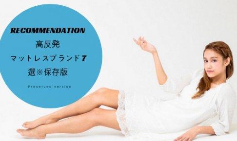 おすすめの高反発マットレスブランド7選!【※2019年保存版】