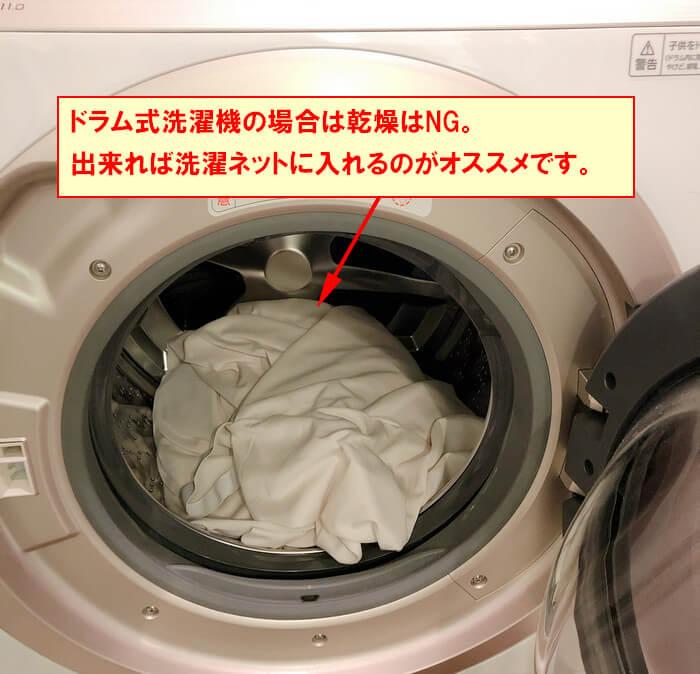 モットンのカバーは小まめに洗濯するとカビ対策になります。